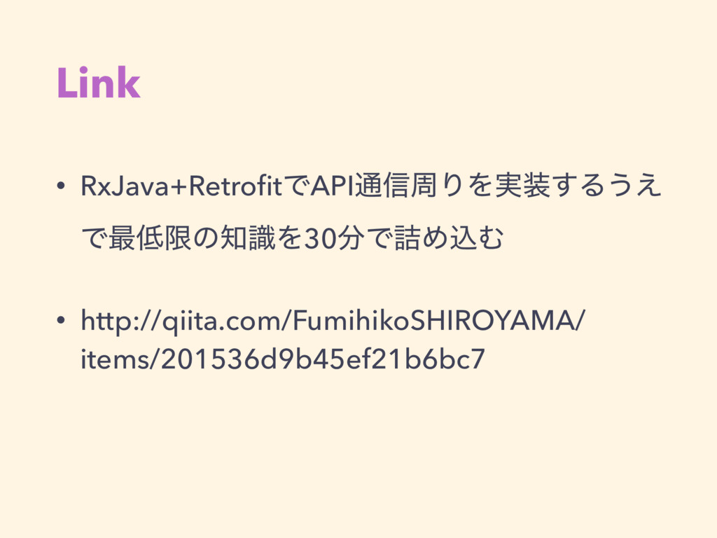 Link • RxJava+RetrofitͰAPI௨৴पΓΛ࣮͢Δ͏͑ Ͱ࠷ݶͷࣝΛ30...