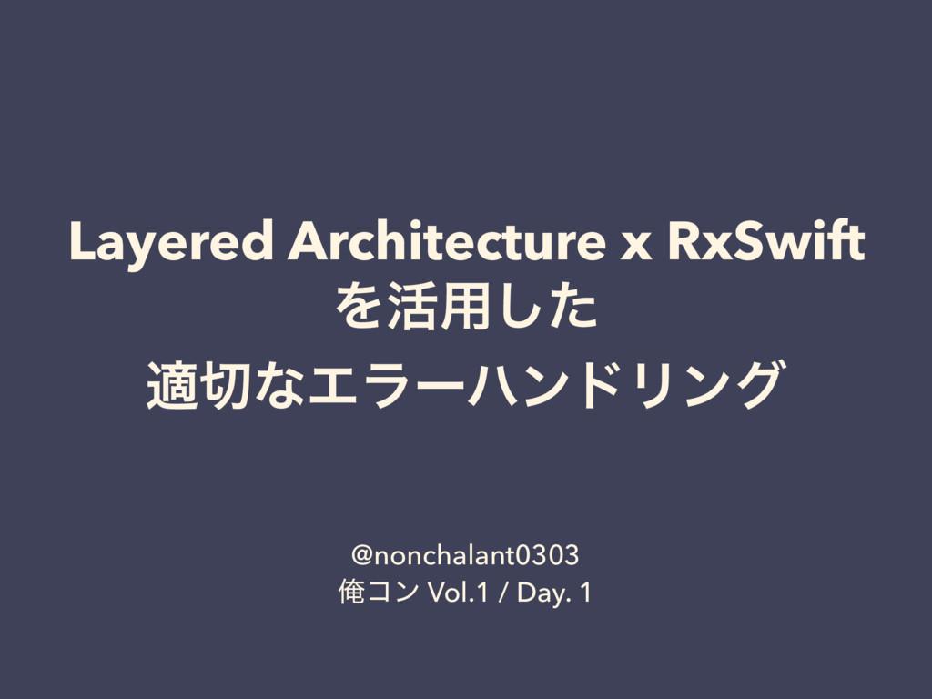 Layered Architecture x RxSwift Λ׆༻ͨ͠ దͳΤϥʔϋϯυϦ...