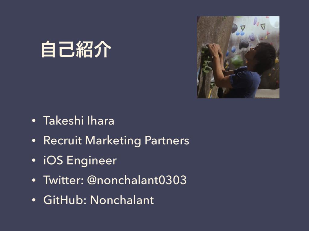 ࣗݾհ • Takeshi Ihara • Recruit Marketing Partne...