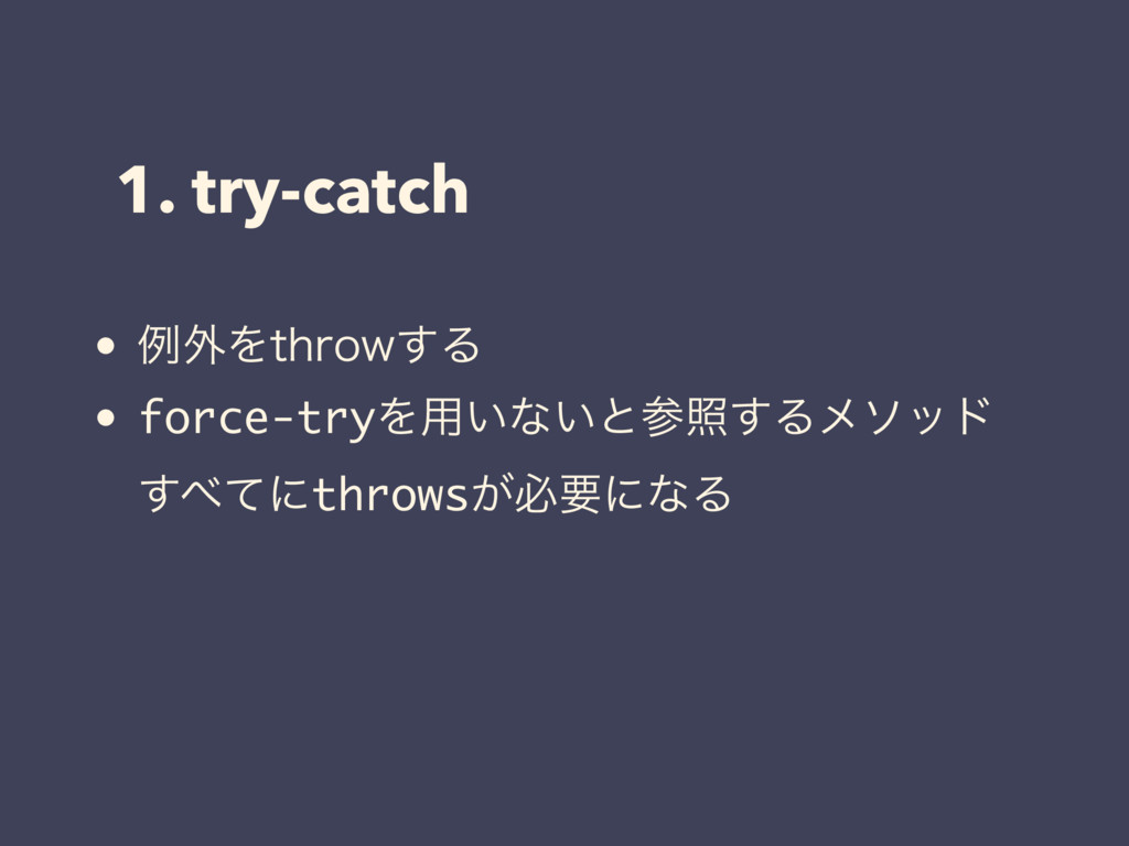 • ྫ֎ΛUISPX͢Δ • force-tryΛ༻͍ͳ͍ͱর͢Δϝιου ͯ͢ʹthro...