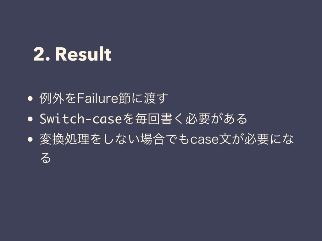 • ྫ֎Λ'BJMVSFઅʹ͢ • Switch-caseΛຖճॻ͘ඞཁ͕͋Δ • มॲཧ...