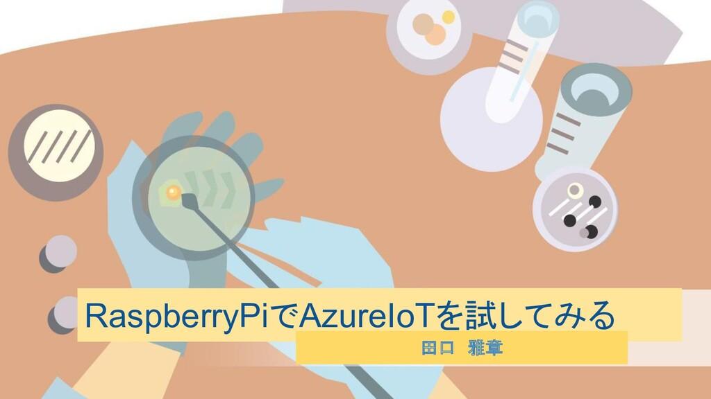 RaspberryPiでAzureIoTを試してみる 田口 雅章