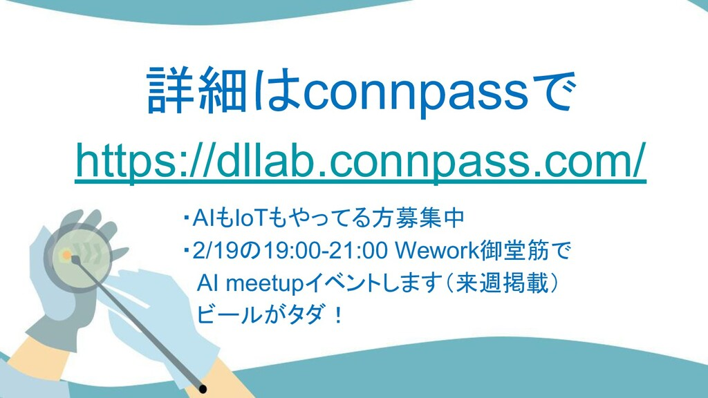 詳細はconnpassで https://dllab.connpass.com/ ・AIもIo...