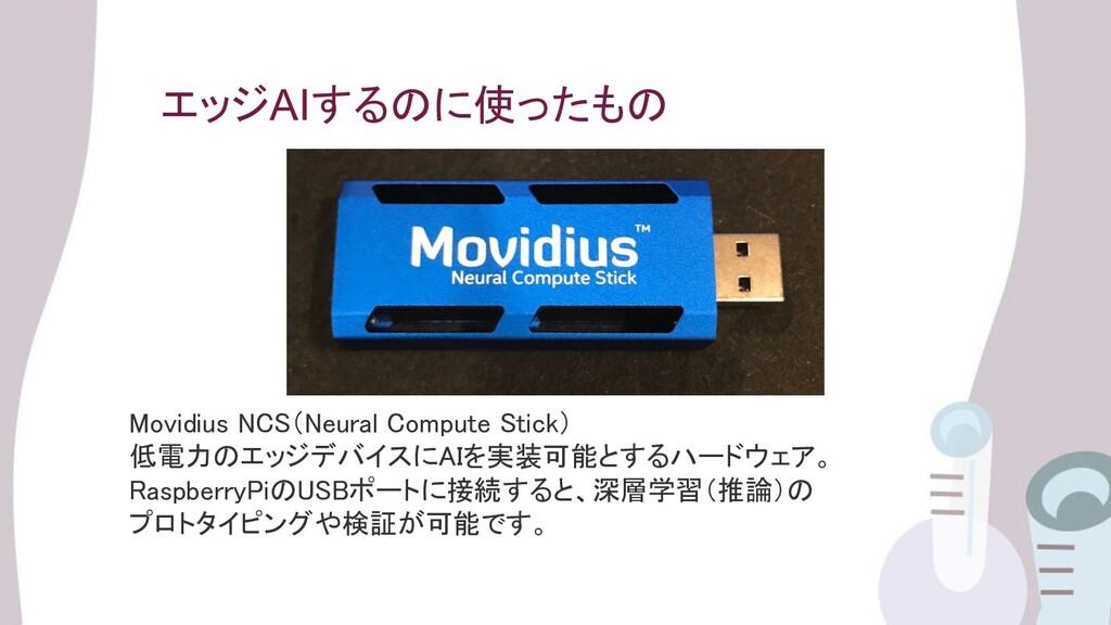 エッジAIするのに使ったもの Movidius NCS(Neural Compute Stic...