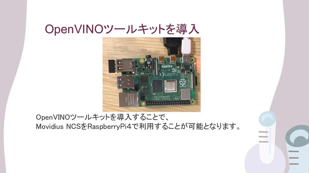 OpenVINOツールキットを導入 OpenVINOツールキットを導入することで、 Movi...