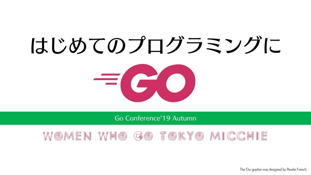 ͡Ίͯͷϓϩάϥϛϯάʹ Women Who Go Tokyo micchie (P$PO...