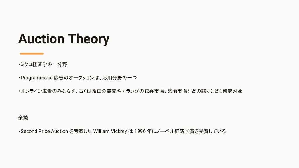 Auction Theory ・ミクロ経済学の一分野 ・Programmatic 広告のオーク...