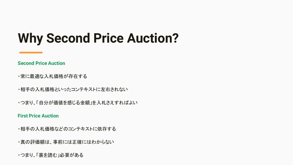 Why Second Price Auction? Second Price Auction ...