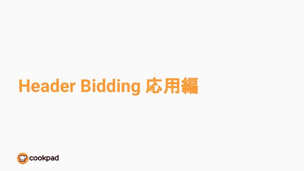 Header Bidding 応用編
