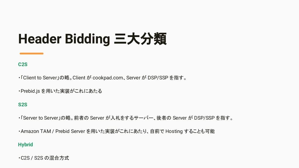 Header Bidding 三大分類 C2S ・「Client to Server」の略。C...
