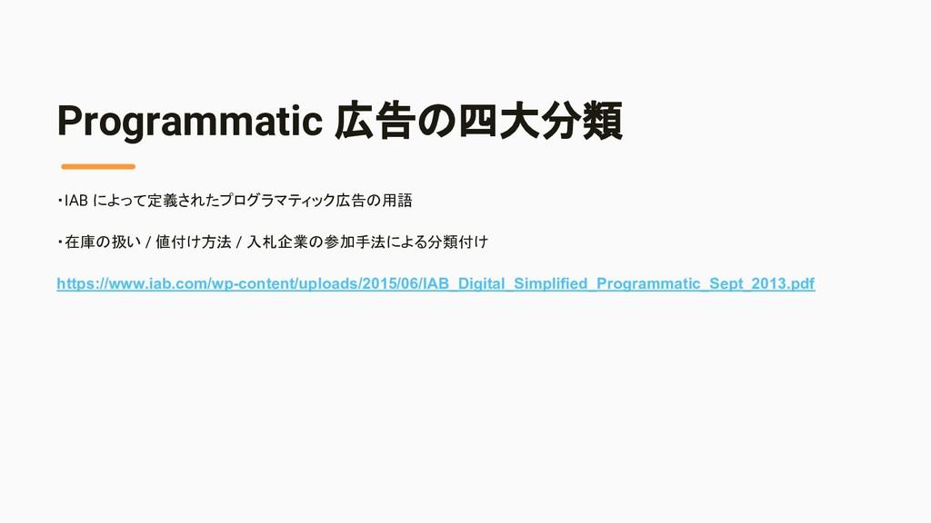 Programmatic 広告の四大分類 ・IAB によって定義されたプログラマティック広告の...