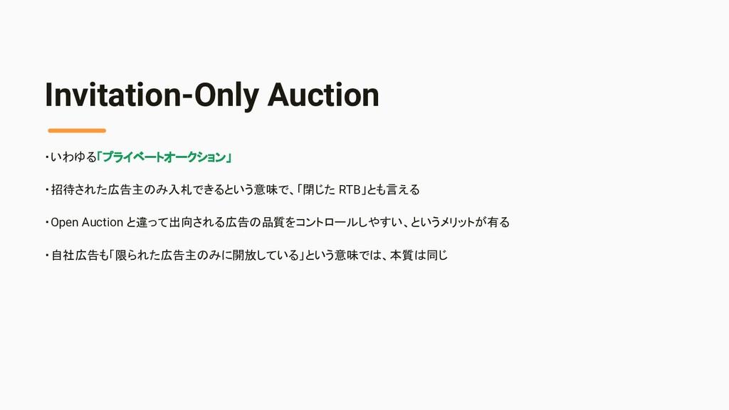 Invitation-Only Auction ・いわゆる「プライベートオークション」 ・招待...