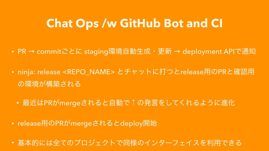 Chat Ops /w GitHub Bot and CI • PR → commit͝ͱʹ ...