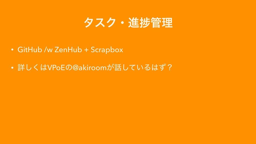 λεΫɾਐḿཧ • GitHub /w ZenHub + Scrapbox • ৄ͘͠VP...