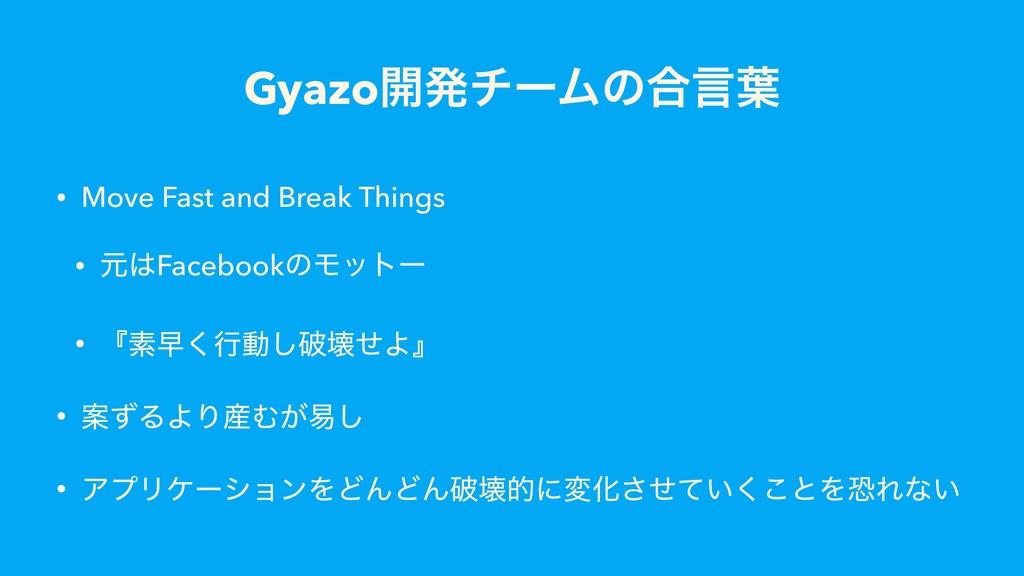 Gyazo։ൃνʔϜͷ߹ݴ༿ • Move Fast and Break Things • ݩ...