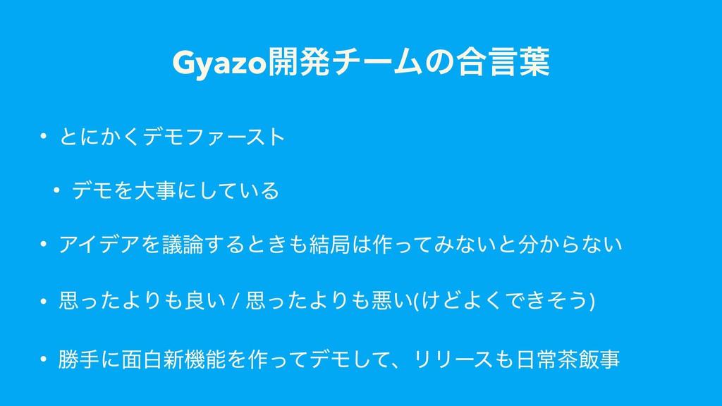 Gyazo։ൃνʔϜͷ߹ݴ༿ • ͱʹ͔͘σϞϑΝʔετ • σϞΛେʹ͍ͯ͠Δ • ΞΠσ...