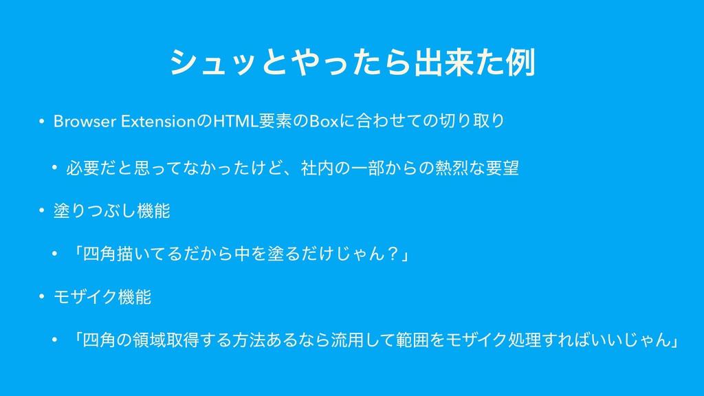 γϡοͱͬͨΒग़དྷͨྫ • Browser ExtensionͷHTMLཁૉͷBoxʹ߹Θͤ...