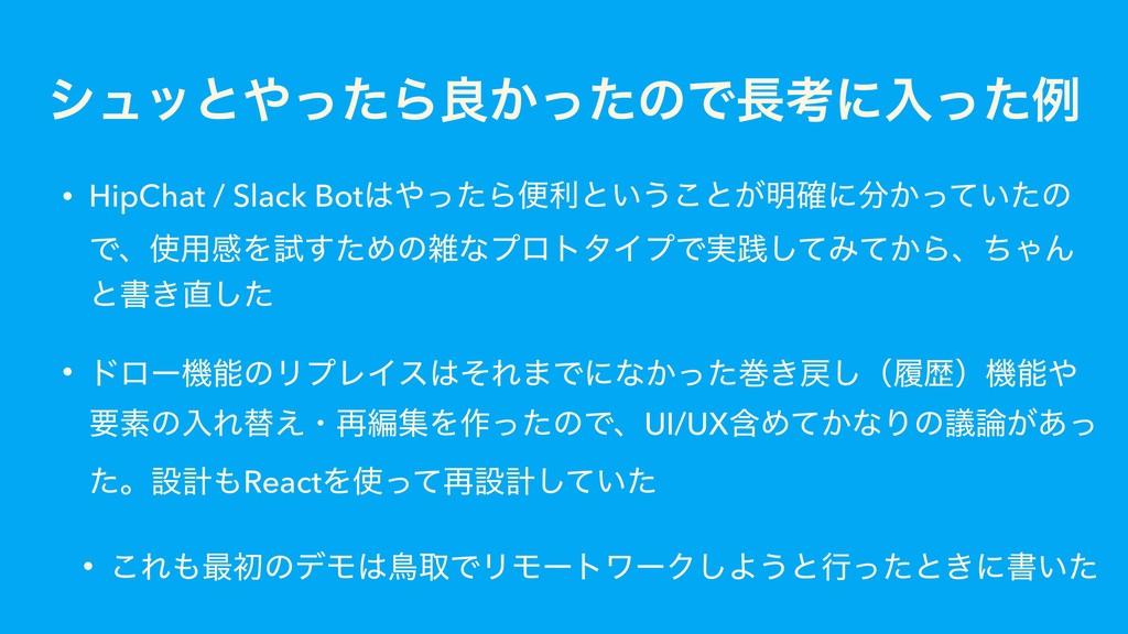 γϡοͱͬͨΒྑ͔ͬͨͷͰߟʹೖͬͨྫ • HipChat / Slack Botͬͨ...