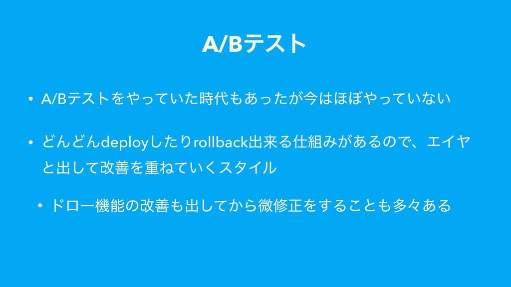 A/Bςετ • A/BςετΛ͍͕ͬͯͨ͋ͬͨࠓ΄΅͍ͬͯͳ͍ • ͲΜͲΜde...