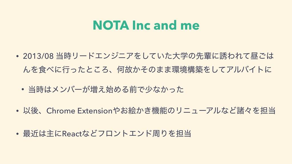 NOTA Inc and me • 2013/08 ϦʔυΤϯδχΞΛ͍ͯͨ͠େֶͷઌഐʹ...