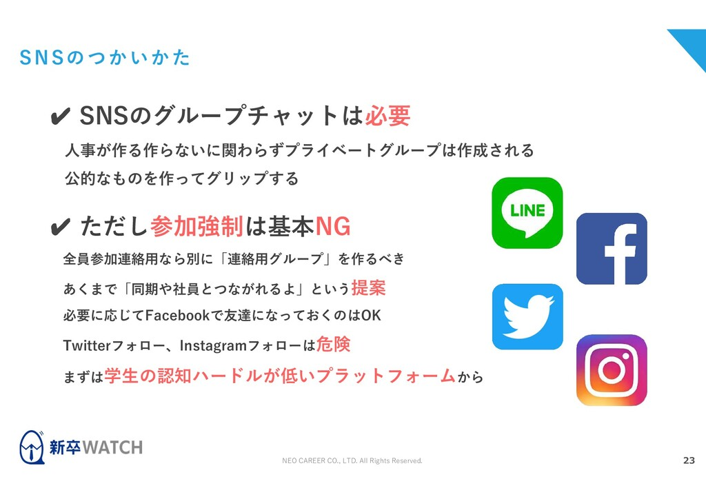 NEO CAREER CO., LTD. All Rights Reserved. SNSのつ...