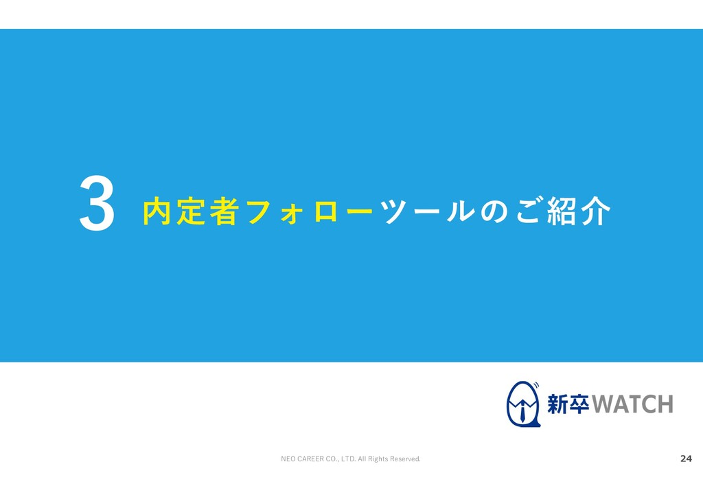 NEO CAREER CO., LTD. All Rights Reserved. 内定者フォ...