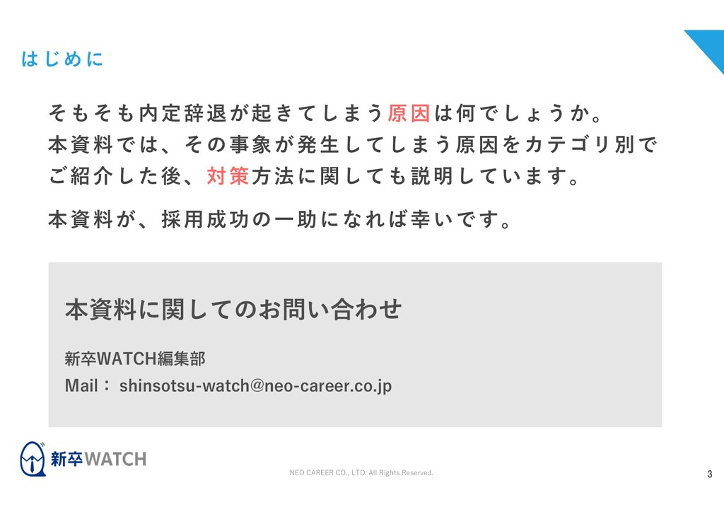 NEO CAREER CO., LTD. All Rights Reserved. 3 はじめ...
