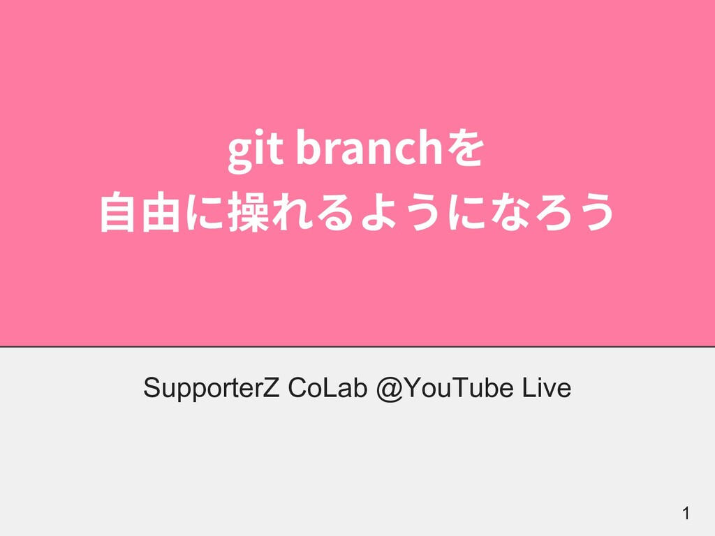 git branchを ⾃由に操れるようになろう SupporterZ CoLab @YouT...