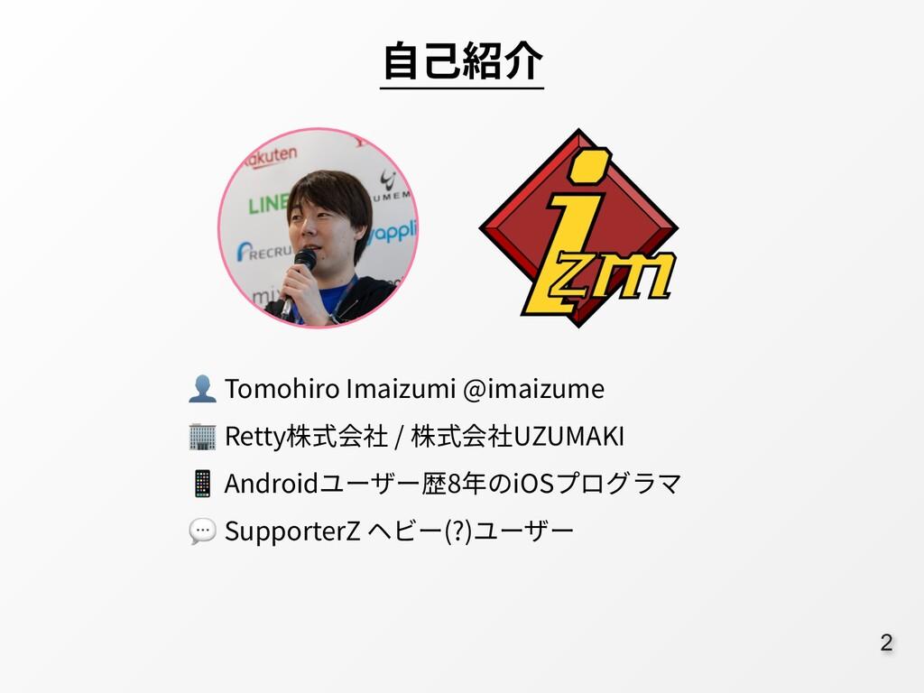 2  Tomohiro Imaizumi @imaizume  Retty株式会社 / 株式会...