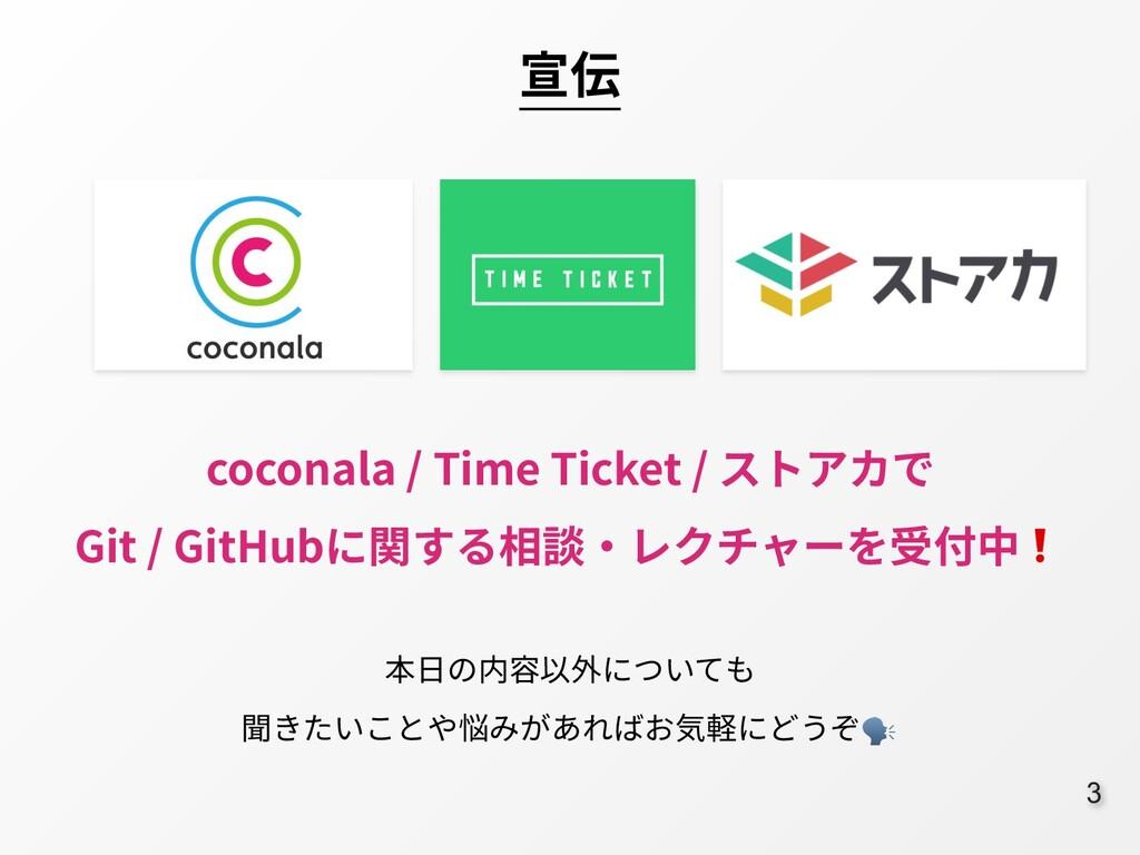 3 coconala / Time Ticket / ストアカで Git / GitHubに関...