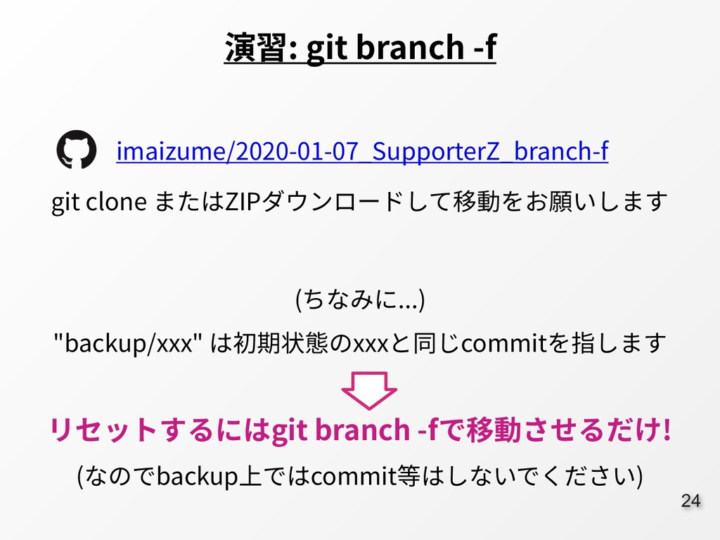 24 演習: git branch -f imaizume/2020-01-07_Suppor...