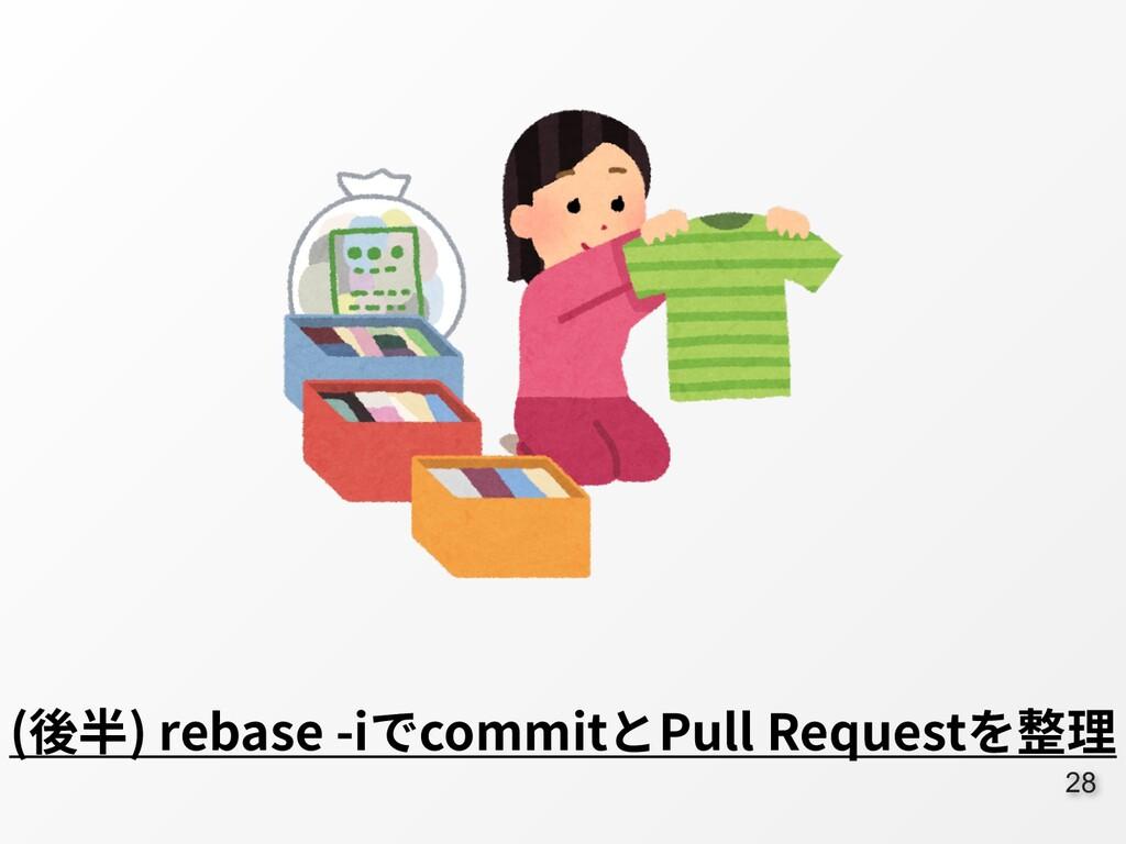 28 (後半) rebase -iでcommitとPull Requestを整理
