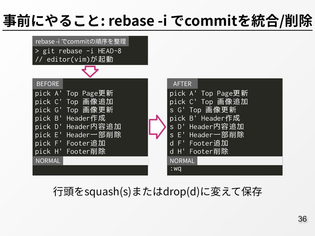 36 事前にやること: rebase -i でcommitを統合/削除 > git rebas...