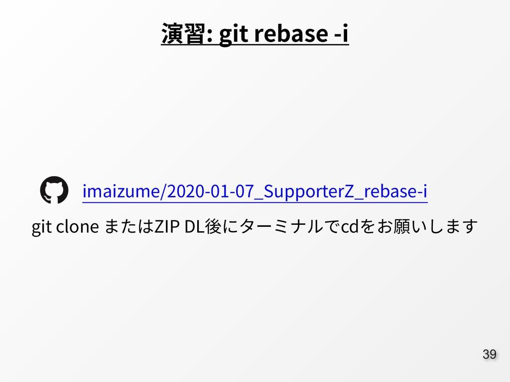 39 演習: git rebase -i imaizume/2020-01-07_Suppor...