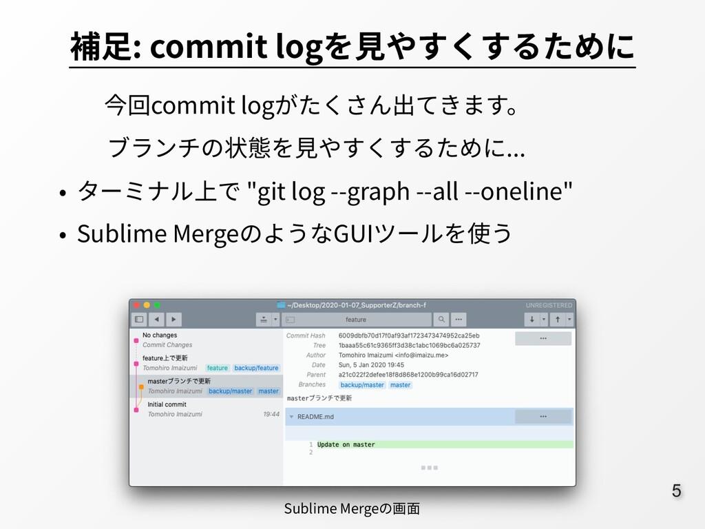 5 補⾜: commit logを⾒やすくするために 今回commit logがたくさん出てき...