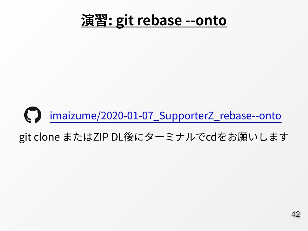 42 演習: git rebase --onto imaizume/2020-01-07_Su...