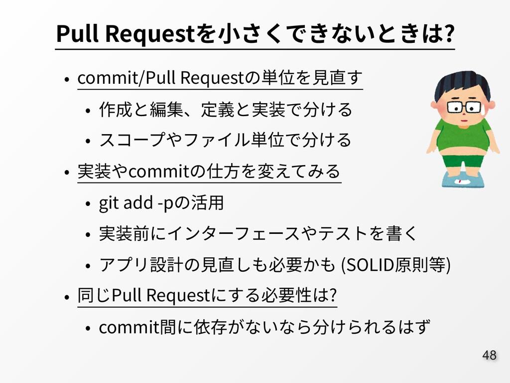 48 Pull Requestを⼩さくできないときは? • commit/Pull Reque...