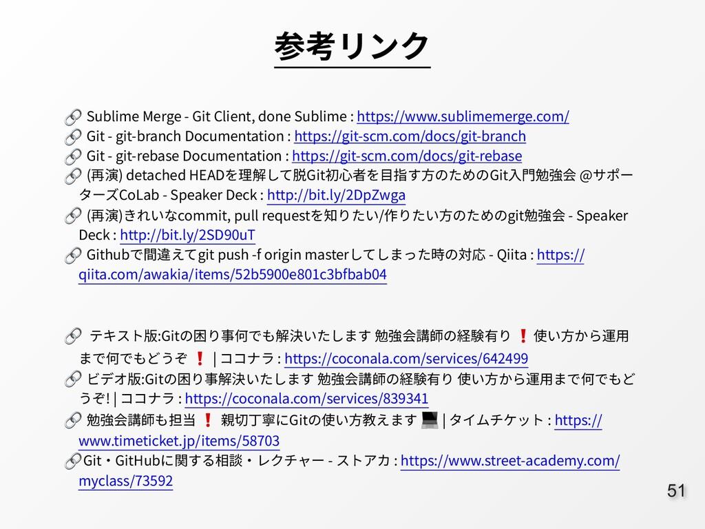 51 参考リンク  Sublime Merge - Git Client, done Subl...