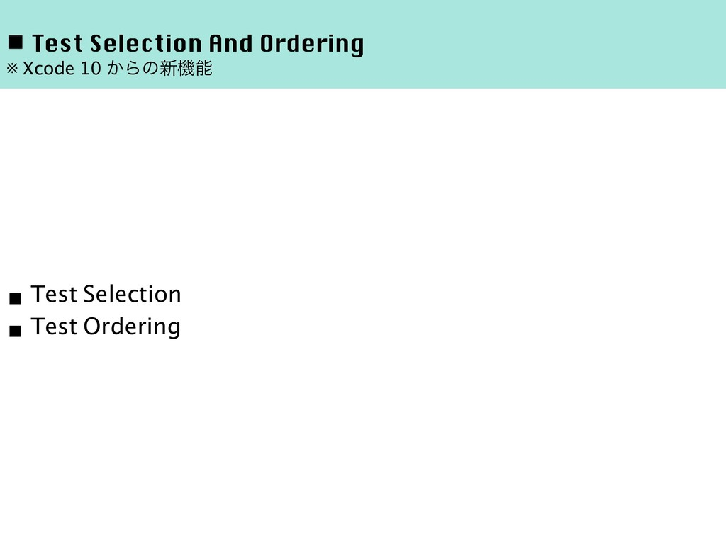 ◾ Test Selection And Ordering ※ Xcode 10 ͔Βͷ৽ػೳ...