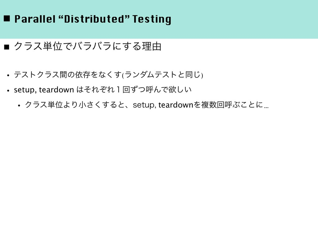 "◾ Parallel ""Distributed"" Testing ■ Ϋϥε୯ҐͰόϥόϥʹ͢..."