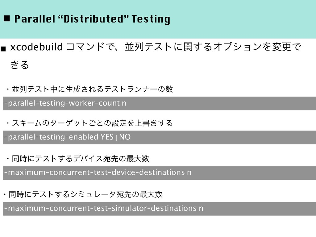 "◾ Parallel ""Distributed"" Testing ■ xcodebuild ί..."