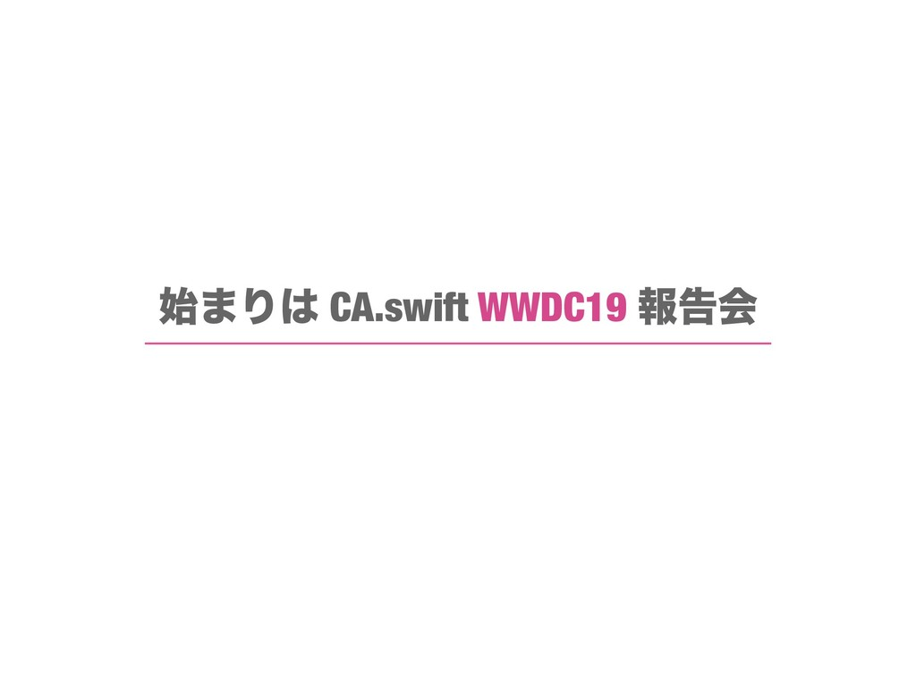 ࢝·Γ͸ CA.swift WWDC19 ใࠂձ