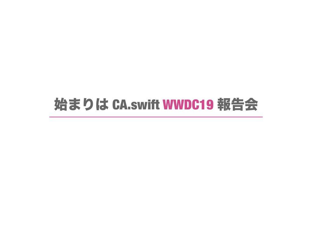 ·Γ CA.swift WWDC19 ใࠂձ