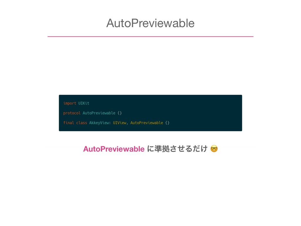 AutoPreviewable AutoPreviewable ʹ४ڌͤ͞Δ͚ͩ