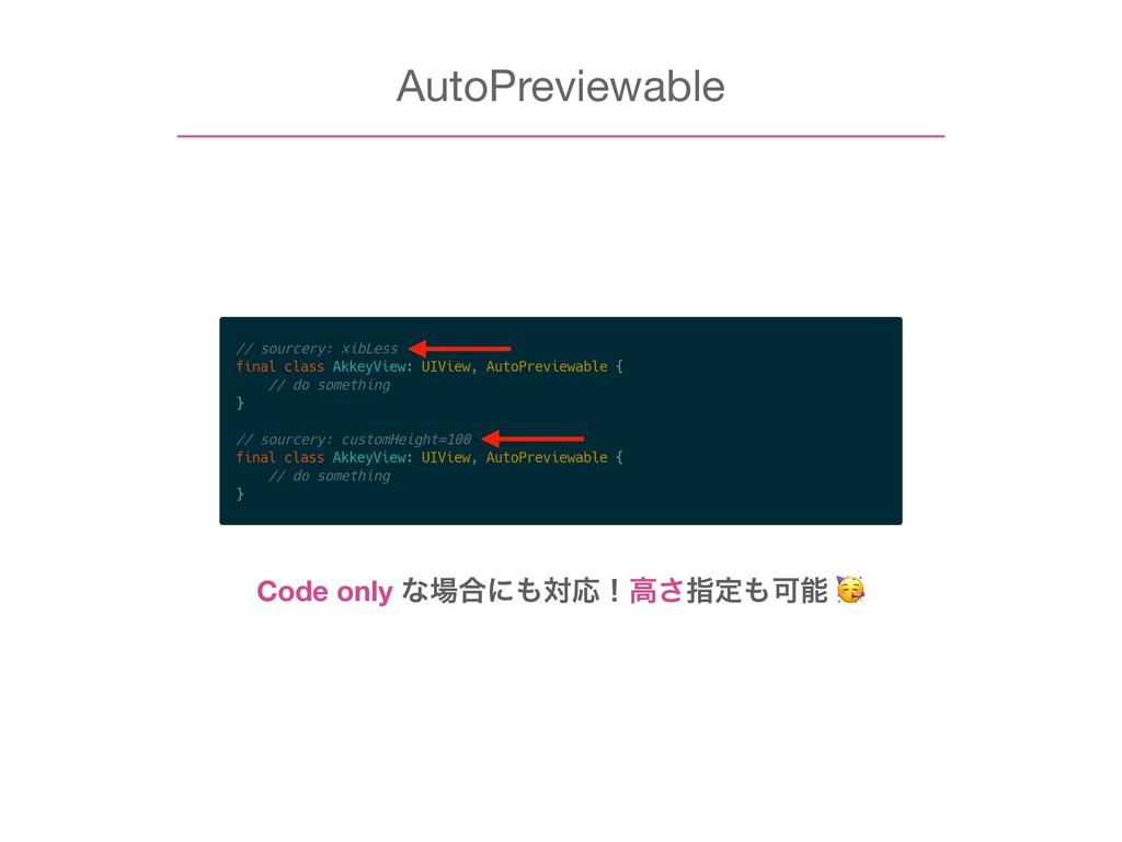AutoPreviewable Code only ͳ߹ʹରԠʂߴ͞ࢦఆՄ
