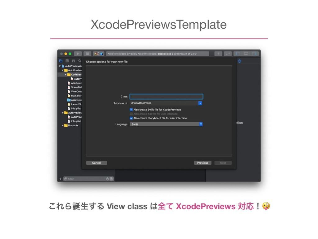 XcodePreviewsTemplate ͜ΕΒੜ͢Δ View class શͯ Xc...