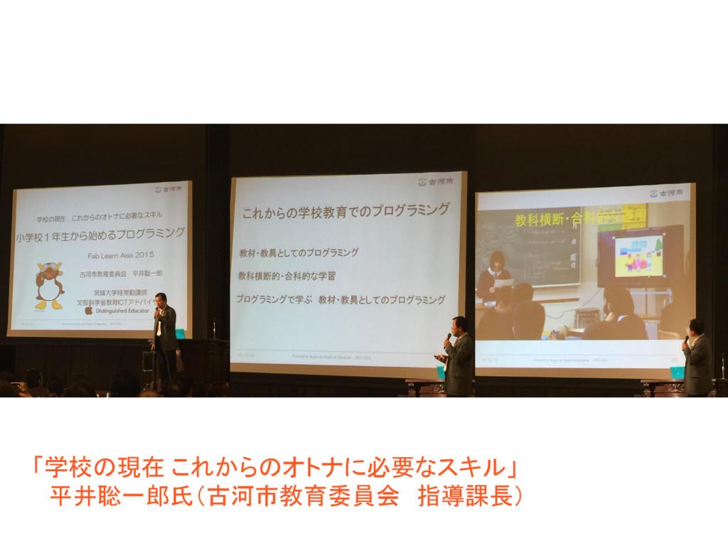 「学校の現在 これからのオトナに必要なスキル」  平井聡一郎氏(古河市教育委員会 指導課長)
