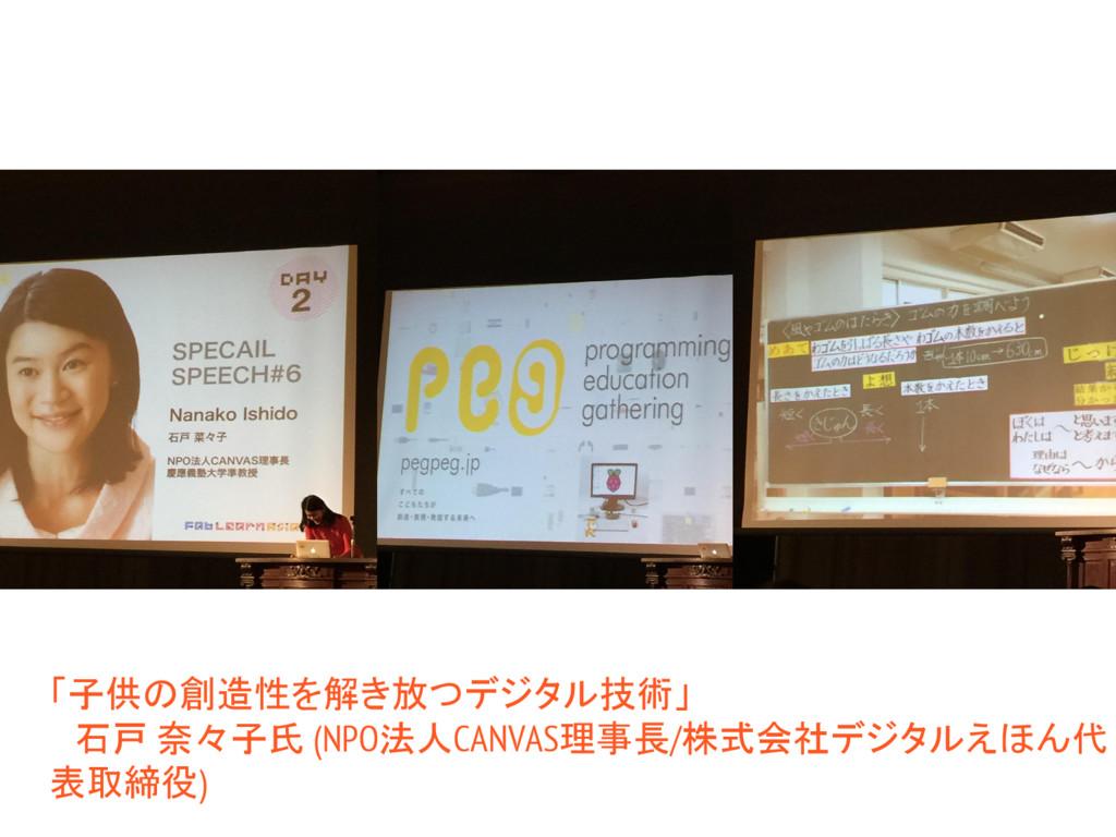「子供の創造性を解き放つデジタル技術」  石戸 奈々子氏 (NPO法人CANVAS理事長/株式...