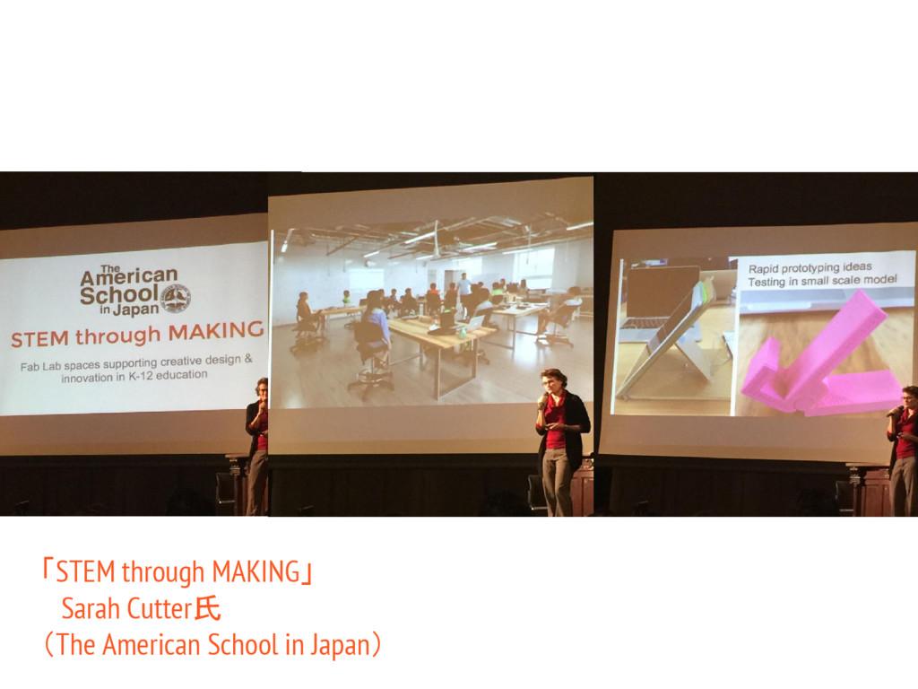 「STEM through MAKING」  Sarah Cutter氏 (The Ameri...