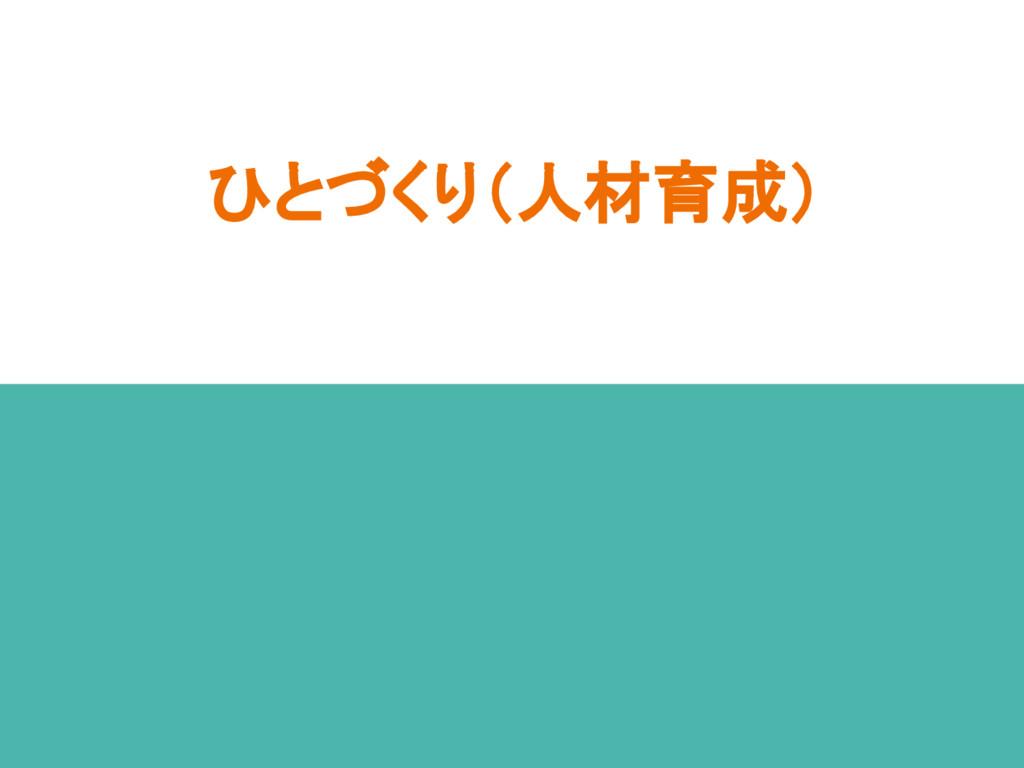ひとづくり(人材育成)
